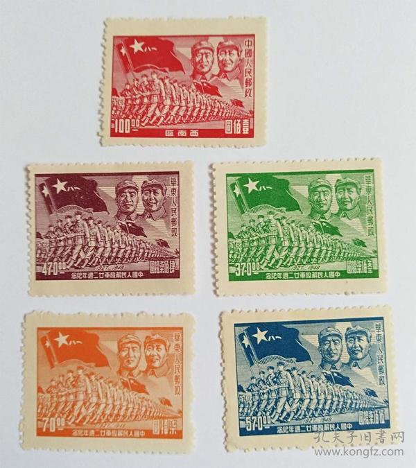 华东区J.HD-51中国人民解放军22周年纪念邮票(其中面值100红色是西南区不是一套票)