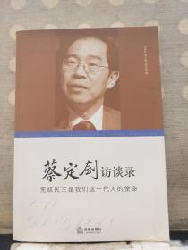 蔡定剑访谈录:宪政民主是我们这一代人的使命