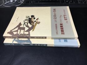 汪曾祺公子汪朗:衣食大义+食之白话(合售)
