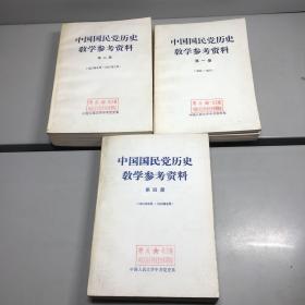 中国国民党历史教学参考资料 全四册缺第三册:(第一册1894-1927)(第二册1927.4-1937.4)(第四册1948.8-1950.8)共3本合售