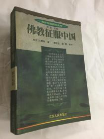 佛教征服中国 海外中国研究丛书