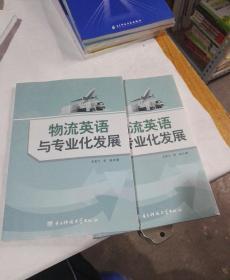 物流英语与专业化发展(未开封)