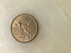 1981年中华人民共和国第六届全运会铜质纪念币足球一枚(一角面值)