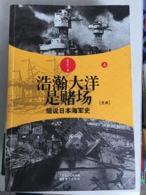 【特价】浩瀚大洋是赌场 (上):细说日本海军史9787506065740