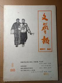 《文艺报》1965.3.