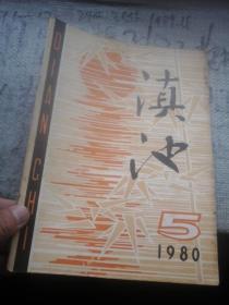 滇池1980年第5期