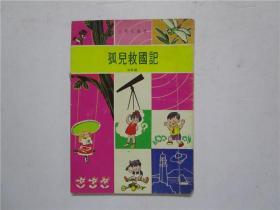 约七八十年代出版 小学生丛书《孤儿救国记》中年级 (插图本)