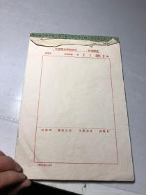 日伪时期  中国联合准备银行 收电录底 一本未使用  缺封皮