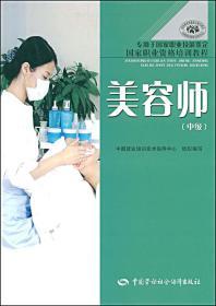 美容师 中级(国家职业资格培训教程·专用于国家职业技能鉴定)