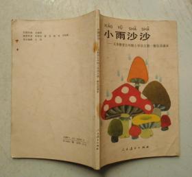 九年义务教育五年制小学语文第一册自读课本--小雨沙沙