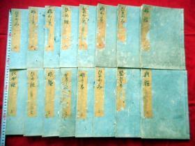 稀见康熙51年版画和刻本《比卖鉴》(姬鉴)19卷16册全,中村惕斋,正德二年版。关于古代日本闺秀教育的和刻本,书中有版画。仅正德二年印行,后无再刊,比较少见。
