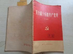 努力做个好的共产党员