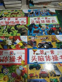 幼儿百科全书:第一套头脑体操书:玩具+农场+动物+交通(4本合售)