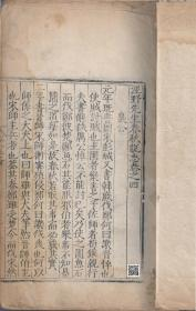 泾野先生春秋说志 撰 明嘉靖二十三年(1544)谢少南刊本。