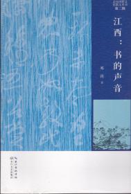 江西:书的声音—走向田野文化散文丛书第二辑