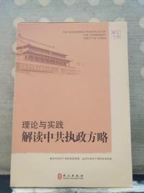 解读中国·理论与实践:解读中共执政方略