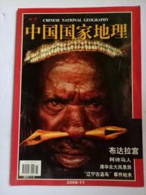 中国国家地理:2000年11月