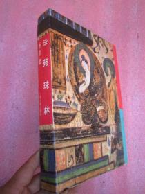 《法苑珠林》16开绸面精装带护封   (上海古籍出版社影  1991年1版1印)   700页厚本.【品佳】