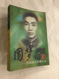 圆梦——浩然的自传体小说