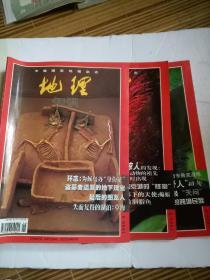 中国国家地理1999(6.8.9期三本合售】