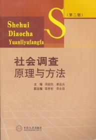 社会调查原理与方法(第2版)