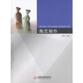 """高等院校环境艺术专业""""十二五""""规划精品教材:陶艺制作"""
