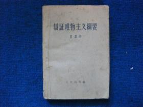 辩证唯物主义纲要(59年2版)