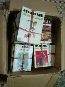 小小说选刊 共127本合售 不重复 具体见图  8.2公斤