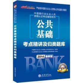 中公·金融人2013中国银行业从业人员资格认证考试辅导用书:公共基础考点精讲及归类题库