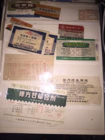 各种国内国外药标 药说明书(国内的大多50年代初期公私合营)满洲国笔记本 共计3-4百种 几百枚 还有医药笔记