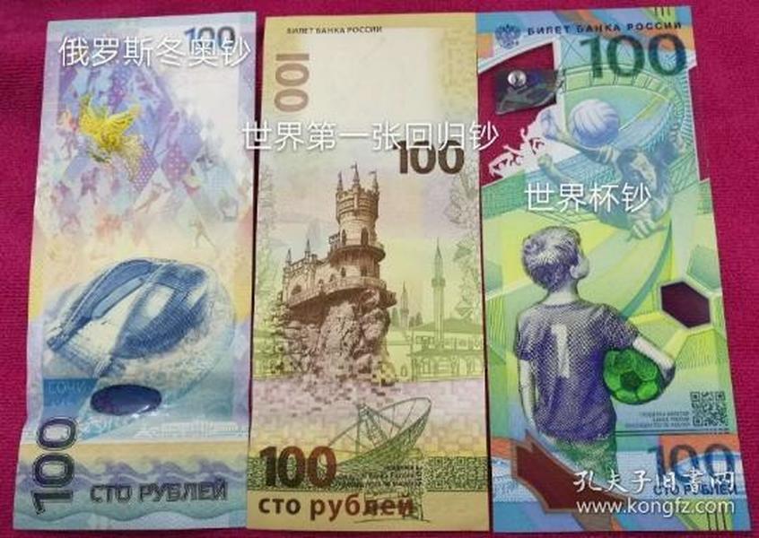 俄罗斯纪念钞3张套  索契冬奥+克里米亚回归+世界杯 纪念钞