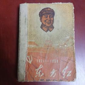 东方红-献给九大- 1921--1969 【32开、文革真品】