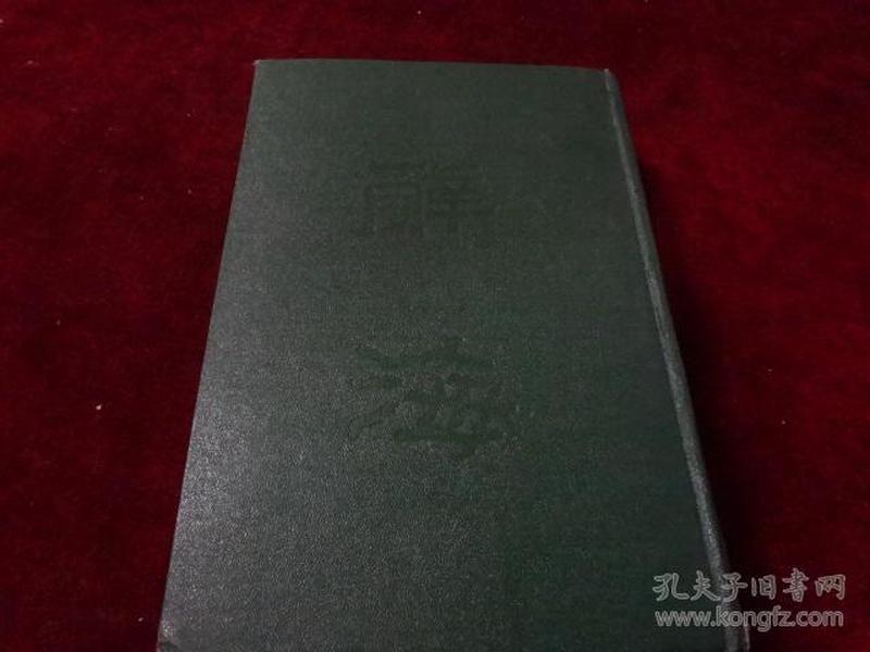 辞海 合订本(全一册)民国37年