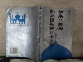 伊斯兰教与西北穆斯林社会生活
