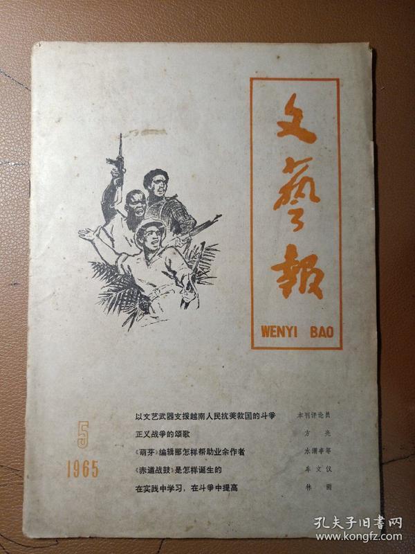 《文艺报》1965.5.