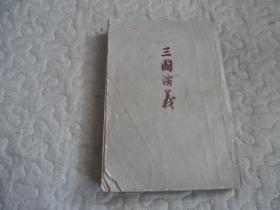 三国演义(上册,57年版,72年印刷