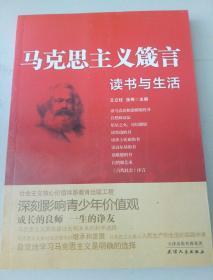 马克思主义箴言:读书与生活