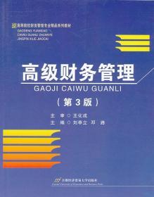 高级财务管理(第三版) 刘亭立,邓路  首都经济贸易大学出版社