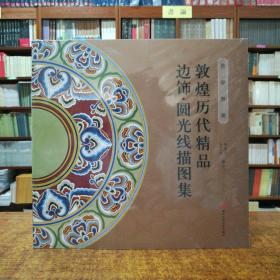敦煌图案:敦煌历代精品边饰·圆光线描图集