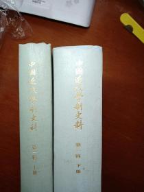 中国近代学制史料(第一辑上下册)精装本 馆藏