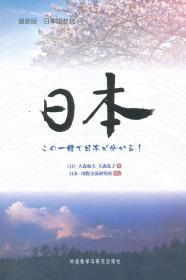 日本语教材:日本(最新版)