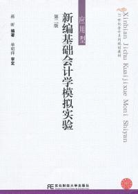 新编基础会计学模拟实验(第二版)(应用型会计) 蒋昕 东北财经大学