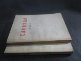 毛泽东著作选读 甲种本 上下册