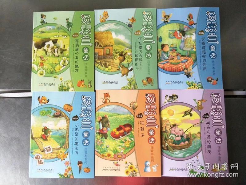 汤素兰童话注音本系列全10册