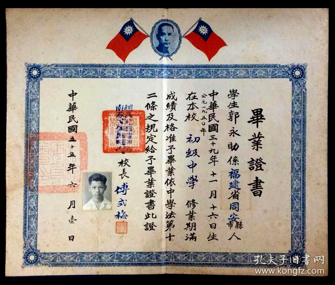 毕业证书/同安福建人郭永助在本校初级中学修的一件事初中800班级图片