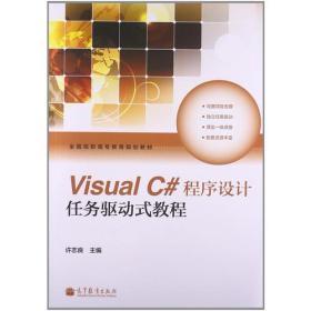 原版现货:Visual C#程序设计任务驱动式教程9787040380729高等教育119131