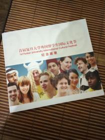 首届复旦大学外国留学生国际文化节纪念画册 秦绍的德签名本