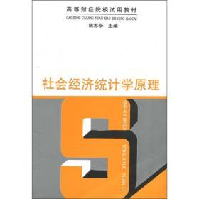 高等财经院校试用教材:社会经济统计学原理