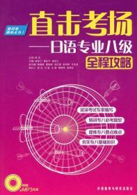 直击考场:日语专业八级全程攻略