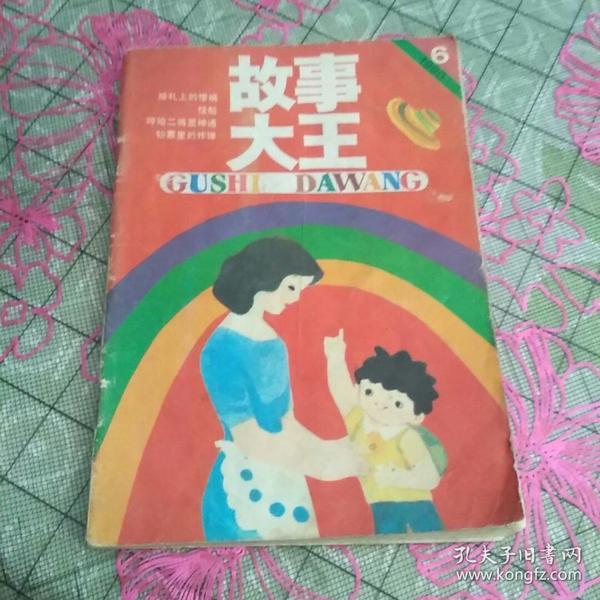故事大王(1990/6)32开外观如图,内无勾画,私藏品如图,观图下单不争议。(A一7)